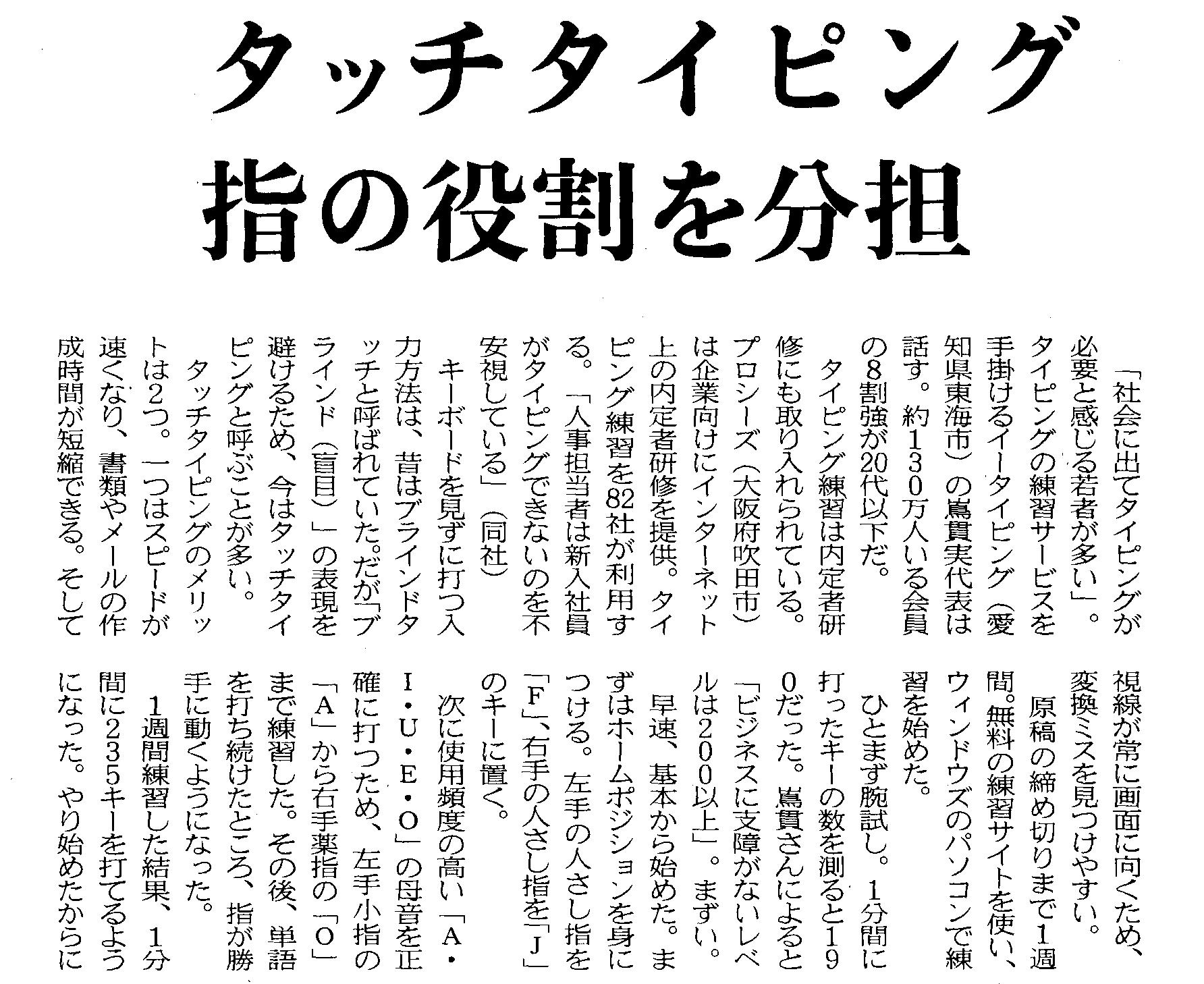 日経新聞の記事によると、社会に出てタイピングが必要と感じる若者が多い。